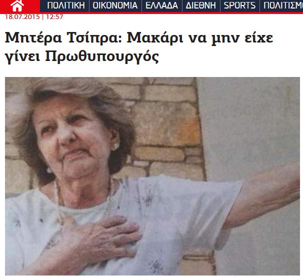 A. Tsipras